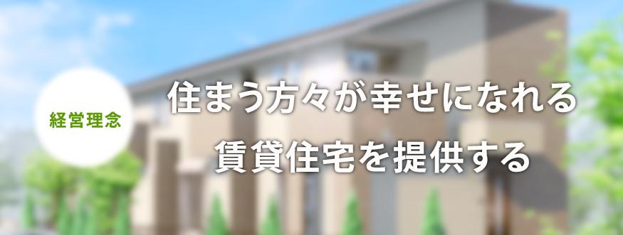 経営理念 住まう方々が幸せになれる賃貸住宅を提供する