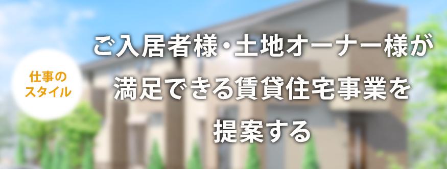 仕事のスタイル ご入居様・土地オーナー様が満足できる賃貸住宅事業を提案する